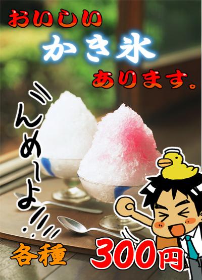 """ちべた~い""""かき氷""""でひやうまっ☆"""