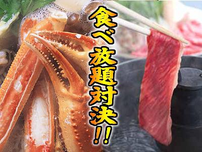 カニ鍋or牛しゃぶ90分食べ放題プランが登場☆