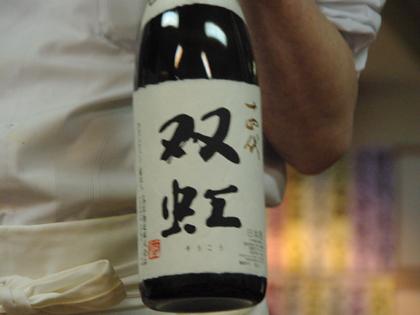 七代目、幻の酒を飲む!(1)