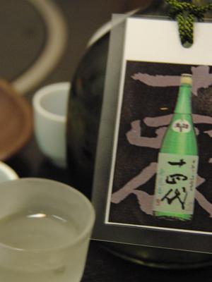 七代目、幻の酒を飲む!(2)