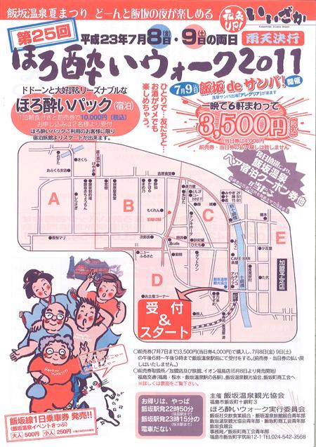 飯坂温泉に浅草サンバがやってきます!