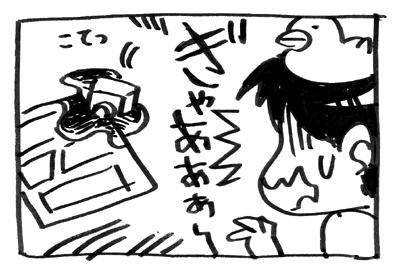 ショックな事〜漫画編〜