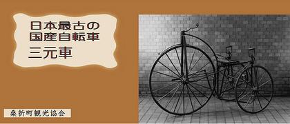 幻の自転車、「三元車」を見にいこう♪