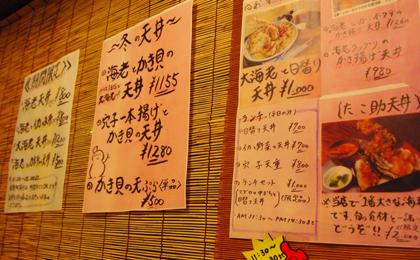 【地元グルメ】「多古助」の天丼だけは食べておけ。
