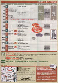 5/1 飯坂温泉に「旧堀切邸」がオープン!!