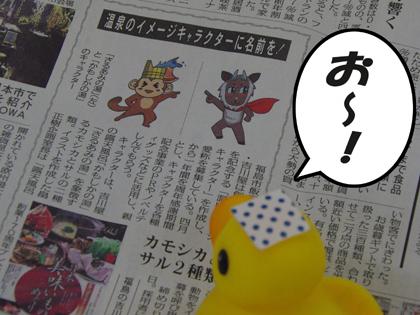 吉川屋のキャラが新聞に!