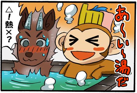 【ゆっきー&かもん第三話】飯坂温泉ってどこにあるの?