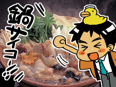 みんなぁー 鍋は好きかぁ~!!