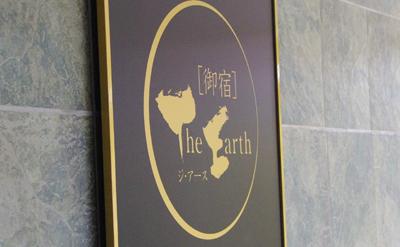 地球は青かった!【御宿The Earth(ジ・アース)】