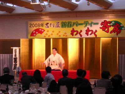 吉川屋の新春ぱーてぃ2008!「わくわく寄席」