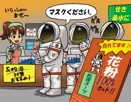 3月25日新聞掲載の漫画です。