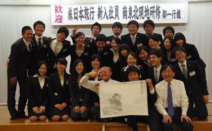 日本旅行さんのフレッシュさんたちがやって来た!