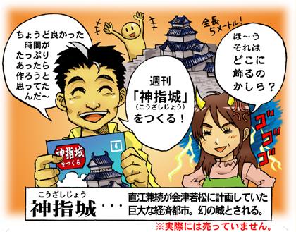福島民友さんに掲載のマンガ 4/23掲載