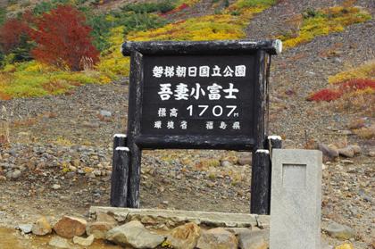 磐梯吾妻スカイラインの紅葉【1】