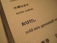 とある日本料理屋にて