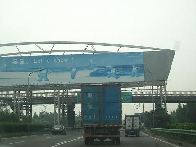 上海外高橋保税区にて