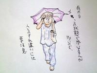 雨の日の危険
