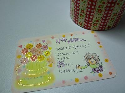 手作りメッセージカード☆