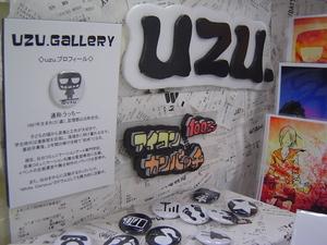 UZU.とWhite Campus