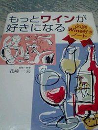 ★ワイン★