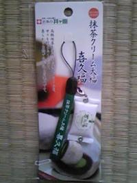 伊達な土産〜喜久福〜