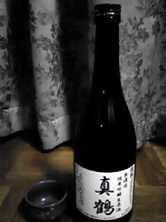 今日もおいしい宮城のお酒~真鶴癒し酒~